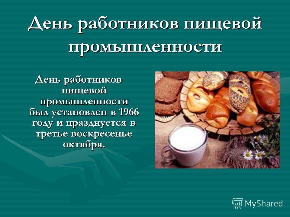 Красивые картинки с днем работников пищевой промышленности005