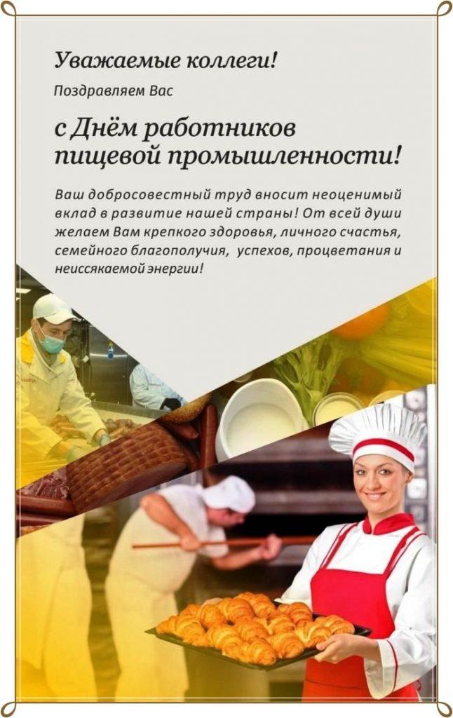 Красивые картинки с днем работников пищевой промышленности006