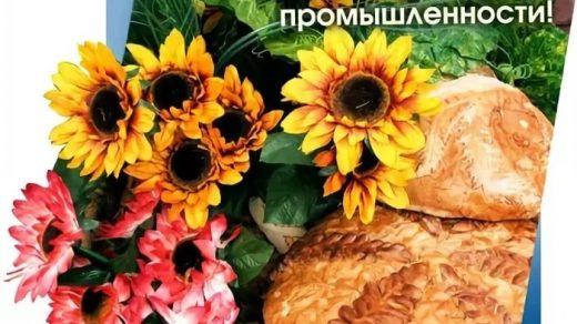 Красивые картинки с днем работников пищевой промышленности007
