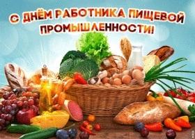 Красивые картинки с днем работников пищевой промышленности008