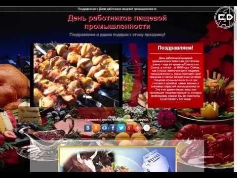 Красивые картинки с днем работников пищевой промышленности009