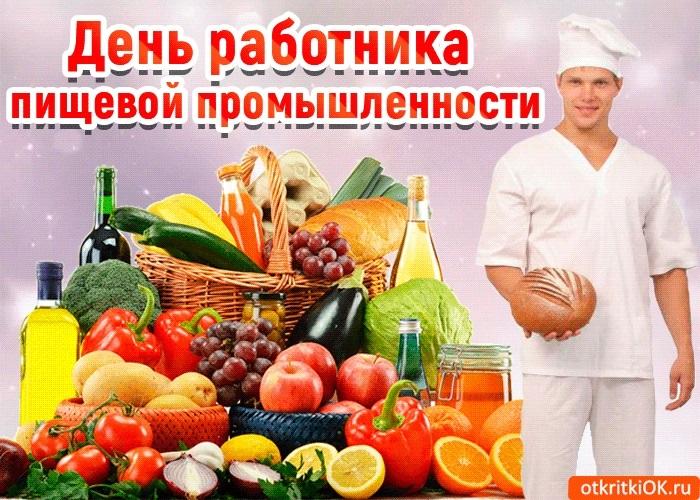 Красивые картинки с днем работников пищевой промышленности015