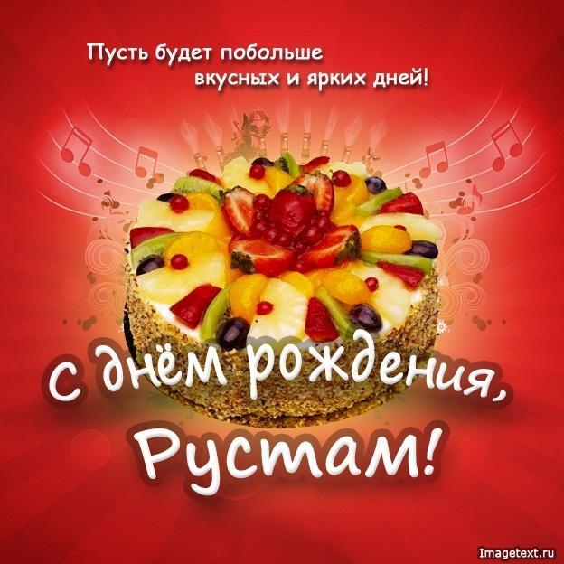 Красивые картинки с днем рождения Рустам001