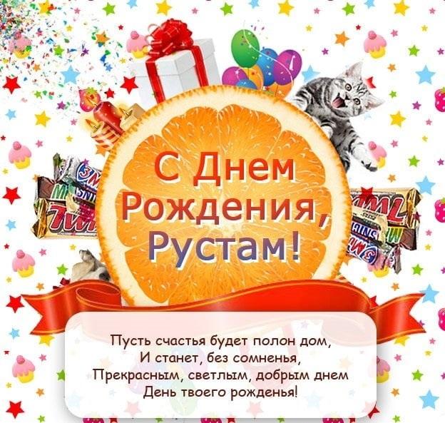 Красивые картинки с днем рождения Рустам020