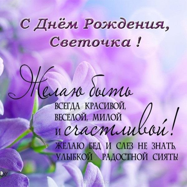 Красивые картинки с днем рождения Светочке001