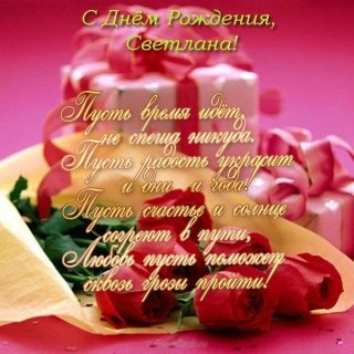 Красивые картинки с днем рождения Светочке003