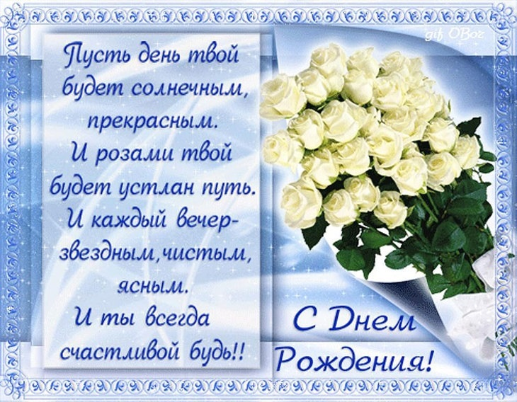 Красивые картинки с днем рождения Светочке005