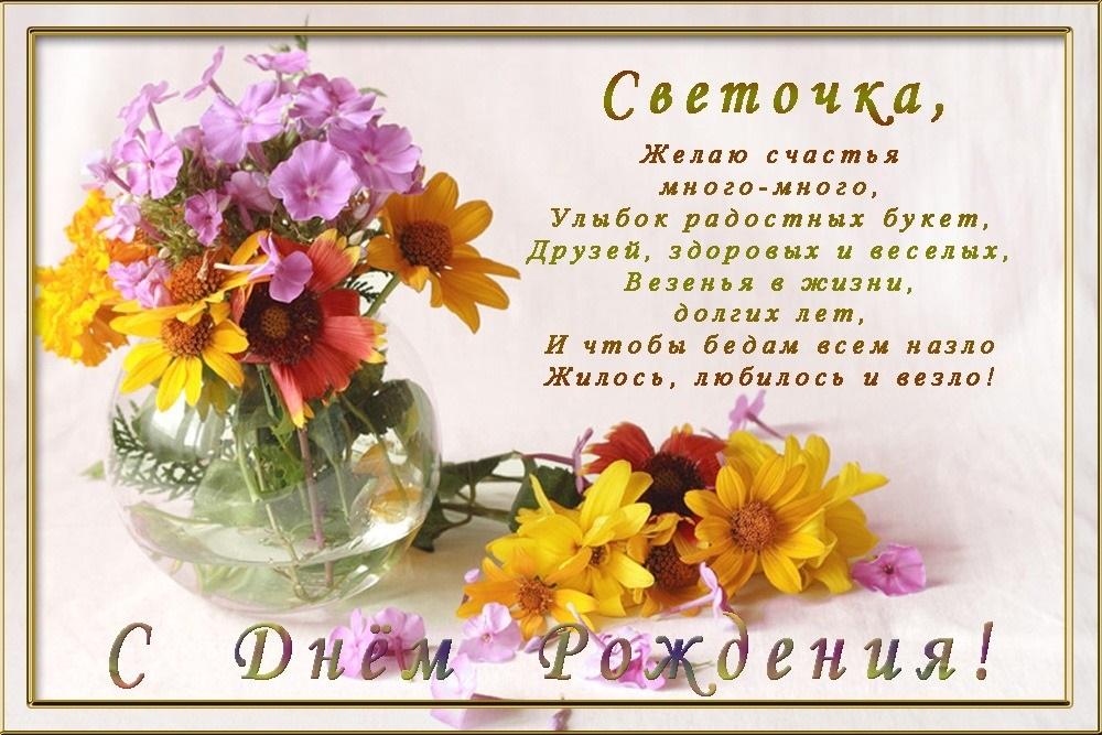 Красивые картинки с днем рождения Светочке006