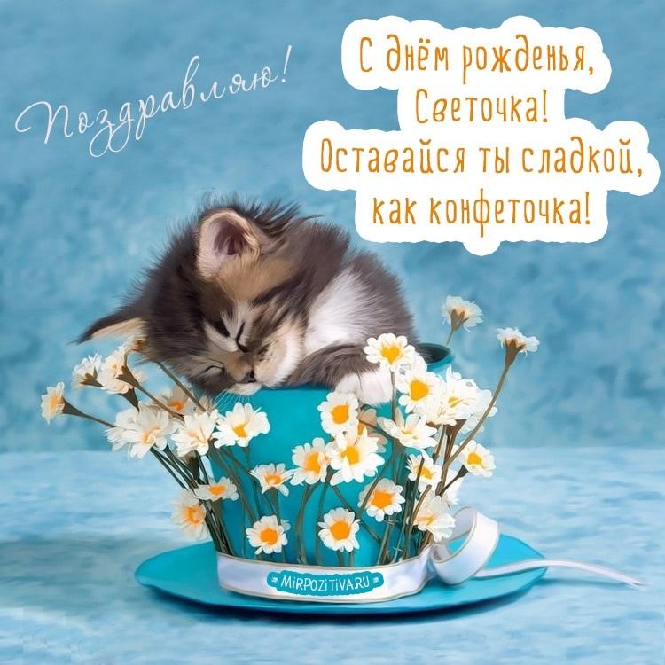 Красивые картинки с днем рождения Светочке007