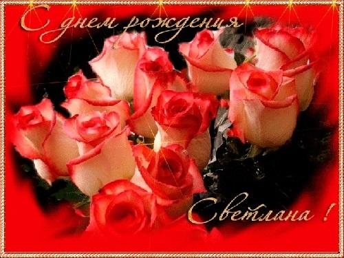 Красивые картинки с днем рождения Светочке012