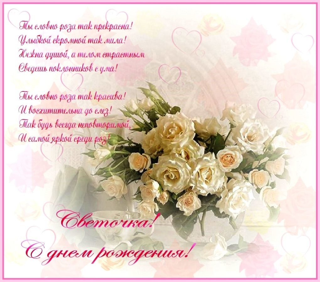 Картинка с днем рождения света -розы