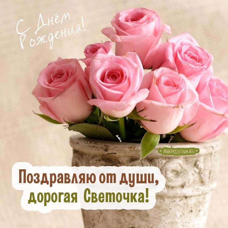 Красивые картинки с днем рождения Светочке017