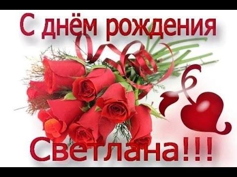 Красивые картинки с днем рождения Светочке019