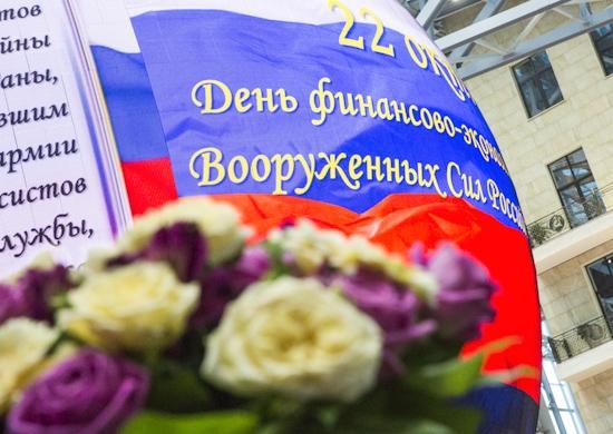 Красивые картинки с днем финансово-экономической службы Вооруженных Сил РФ001