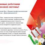 Красивые картинки с днем финансово-экономической службы Вооруженных Сил РФ