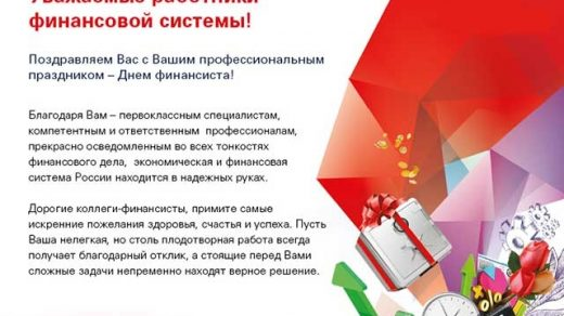 Красивые картинки с днем финансово экономической службы Вооруженных Сил РФ008