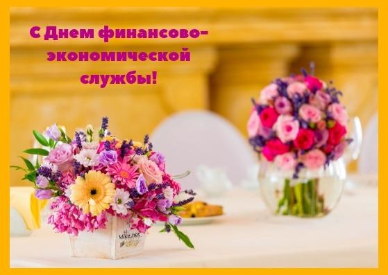 Красивые картинки с днем финансово-экономической службы Вооруженных Сил РФ009
