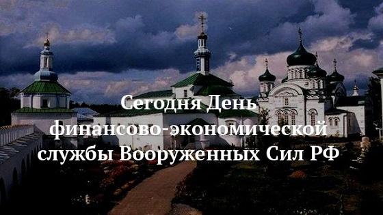 Красивые картинки с днем финансово-экономической службы Вооруженных Сил РФ012