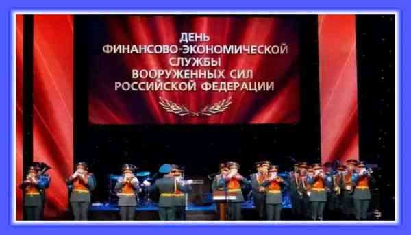 Красивые картинки с днем финансово-экономической службы Вооруженных Сил РФ015