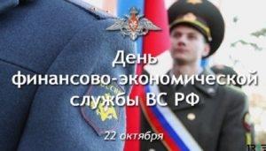 Красивые картинки с днем финансово-экономической службы Вооруженных Сил РФ016