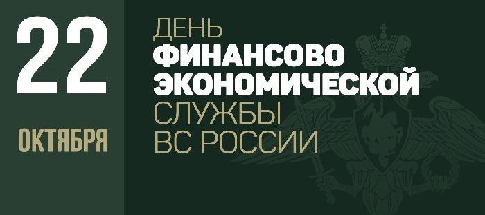 Поздравления с днем военного финансиста 22 октября в стихах
