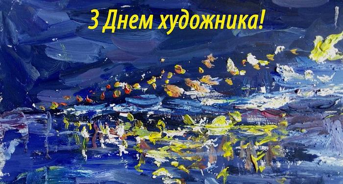 Красивые картинки с днем художника - подборка (1)