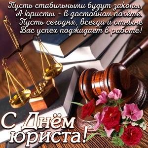 Красивые картинки с днем юриста001