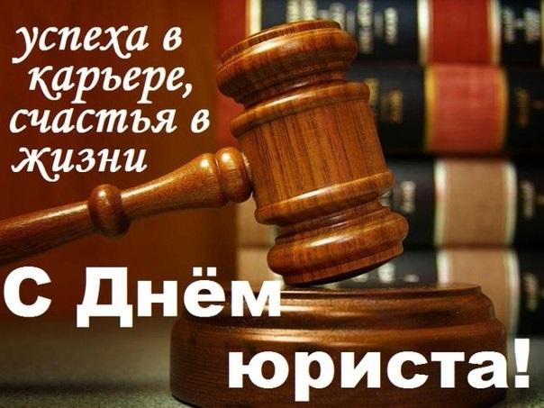 Красивые картинки с днем юриста013