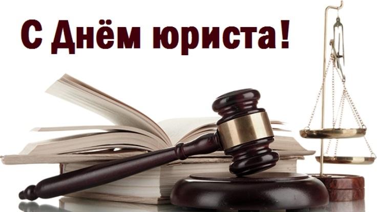 Красивые картинки с днем юриста014