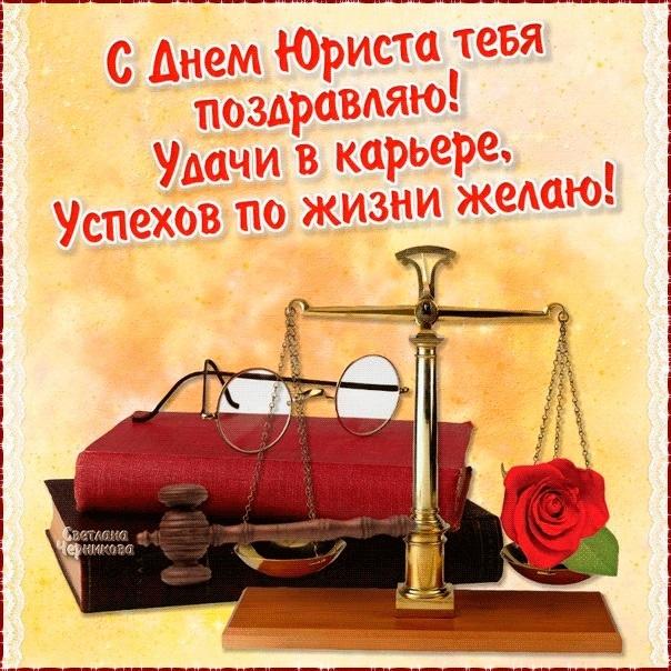 С днем юриста поздравление картинки красивые