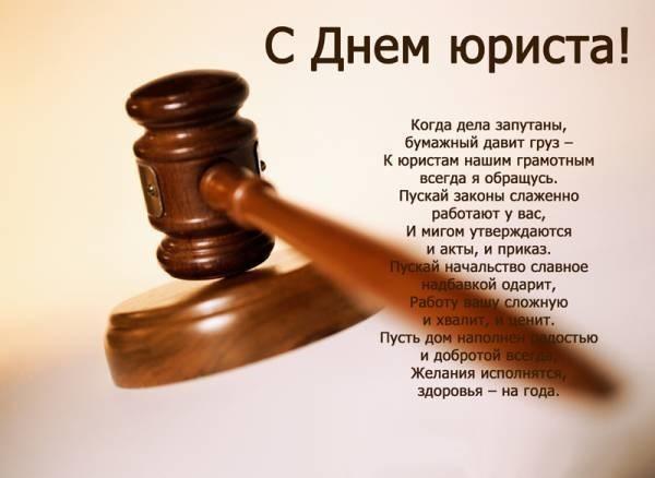 Красивые картинки с днем юриста021