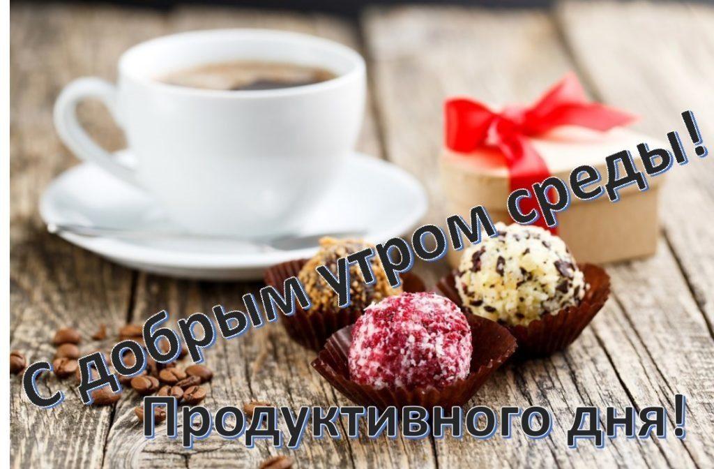 Красивые картинки с добрым утром среды006