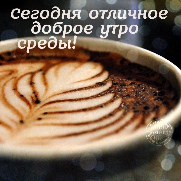 Красивые картинки с добрым утром среды014