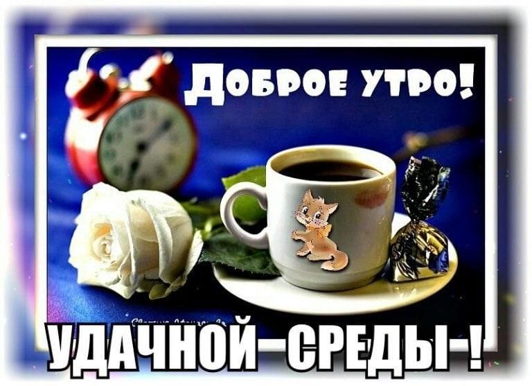 Красивые картинки с добрым утром среды017