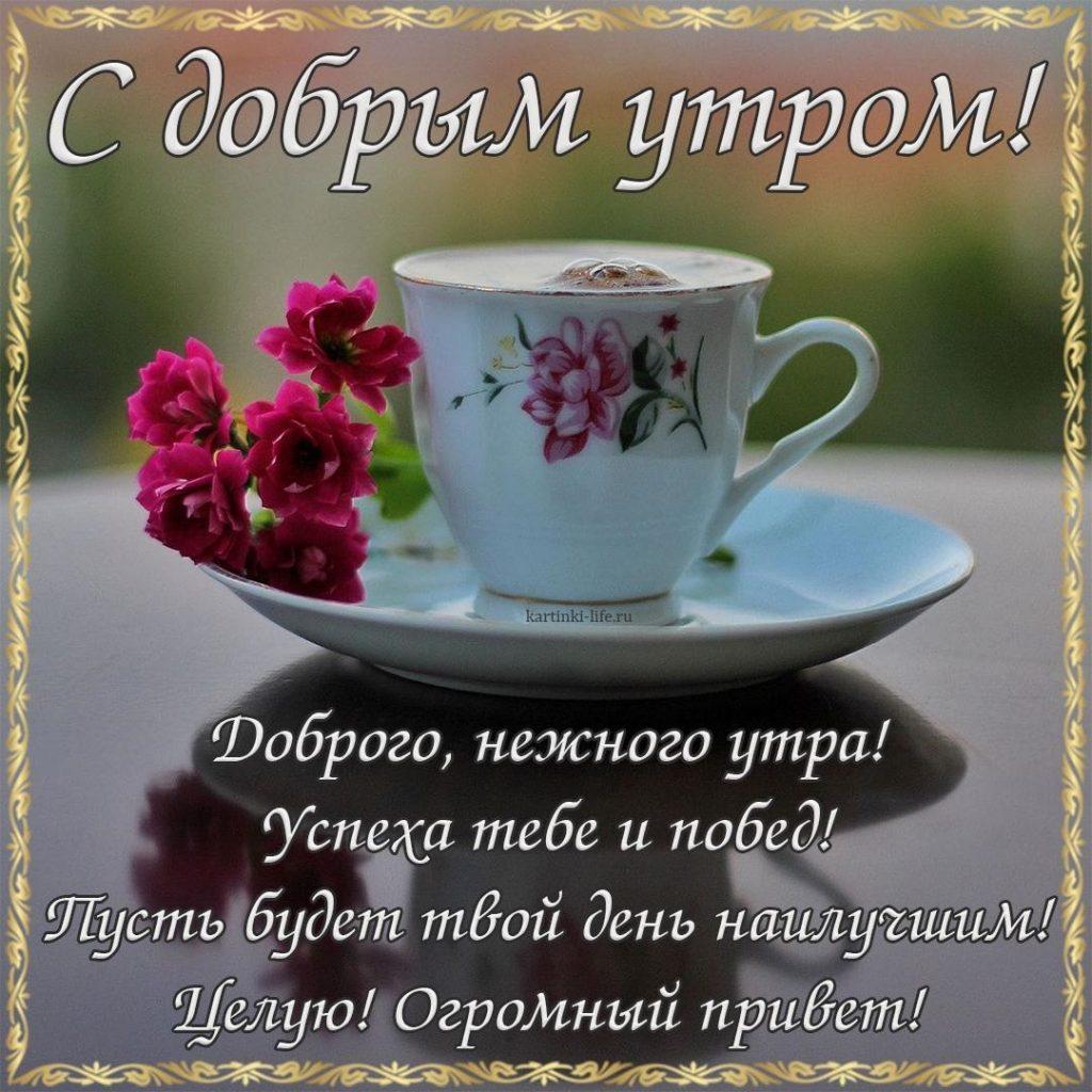 Поздравления с добрым утром женщине в стихах красивые