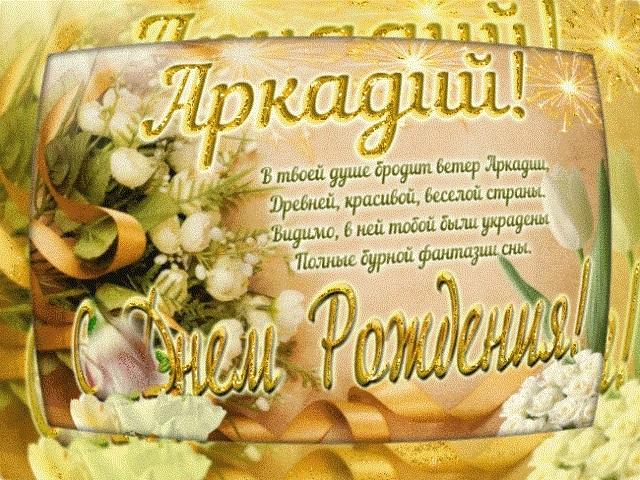 Красивые открытки Аркадий с днем рождения001