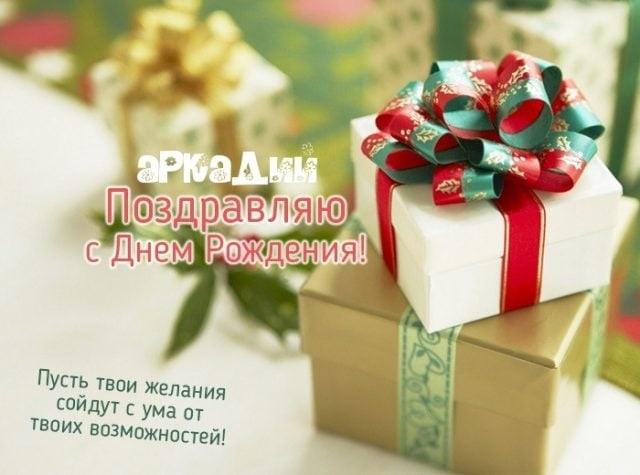 Красивые открытки Аркадий с днем рождения002
