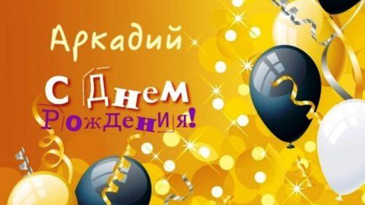 Красивые открытки Аркадий с днем рождения003