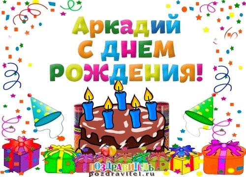 Красивые открытки Аркадий с днем рождения005