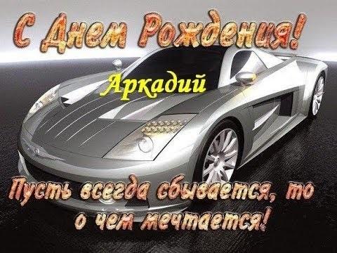 Красивые открытки Аркадий с днем рождения006