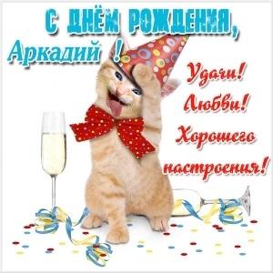 Красивые открытки Аркадий с днем рождения007