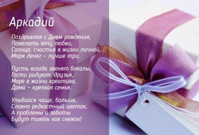 Красивые открытки Аркадий с днем рождения008