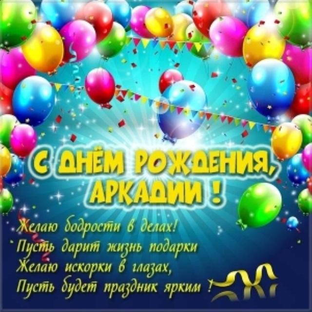 Красивые открытки Аркадий с днем рождения012