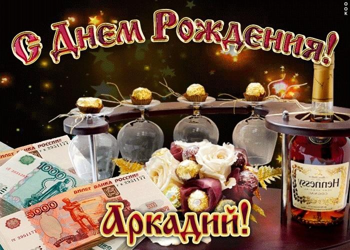 Красивые открытки Аркадий с днем рождения014