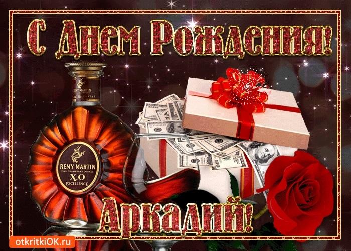 Красивые открытки Аркадий с днем рождения016