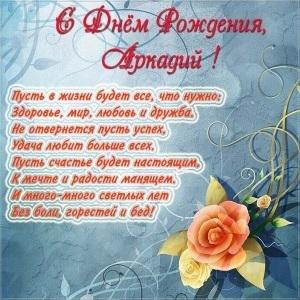 Красивые открытки Аркадий с днем рождения017