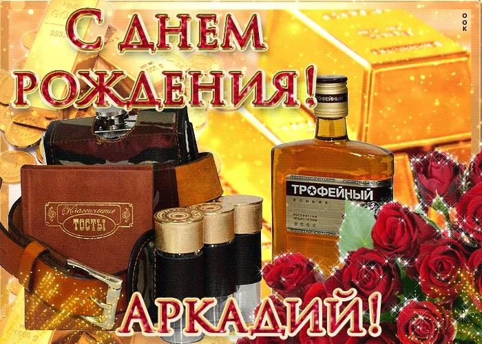 Красивые открытки Аркадий с днем рождения019