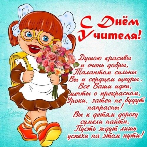 Красивые открытки и рисунки на день учителя002