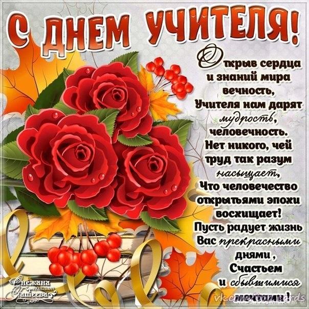 Красивые открытки и рисунки на день учителя004