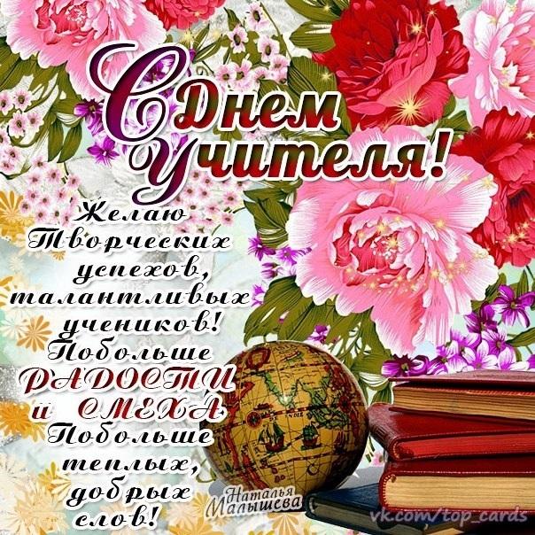 Красивые открытки и рисунки на день учителя007